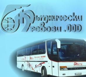 putnicheski prevozi blagoevgrad